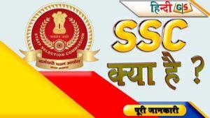 SSC Kya Hai Complete Jankari in Hindi Rakesh Kumar Gond
