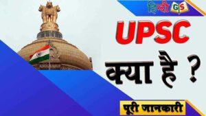 UPSC-Kya-Hai-Full-Details-in-Hindi-Hindi-GS-by-Rakesh-Kumar-Gond-1-1