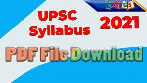 Upsc Civil Services Exam 2021-22 Syllabus in Hindi hindigs.com