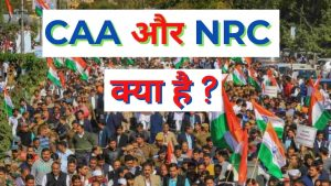 What is CAA and NRC