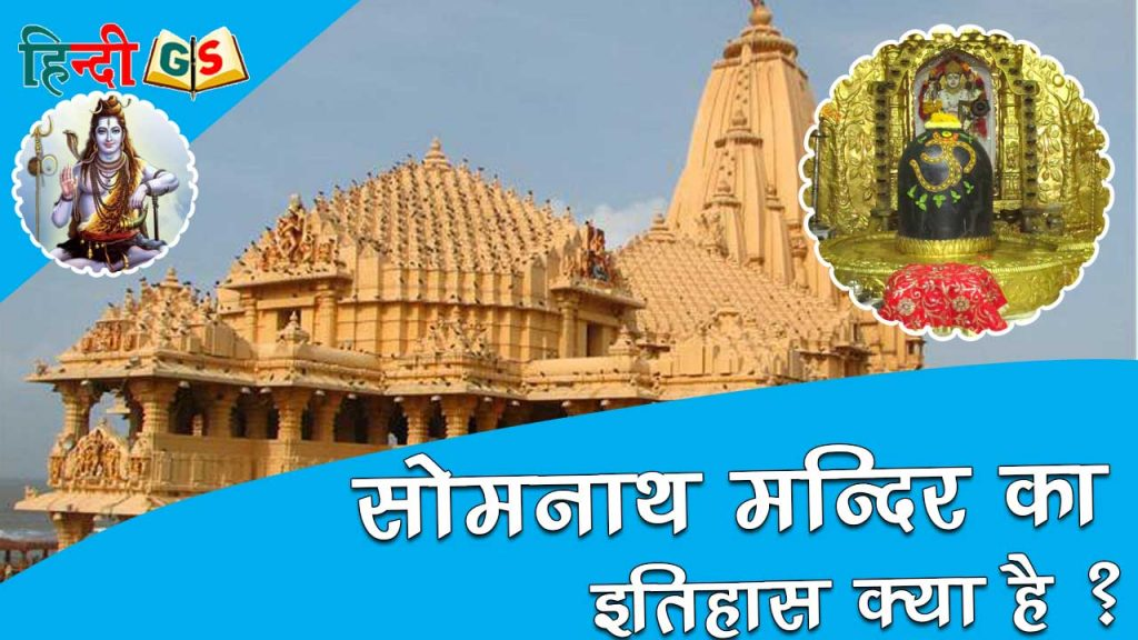 What is the history of Somnath temple, what was such that this temple was attacked by Muslim invaders